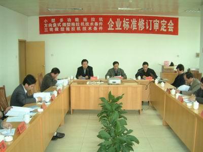 农机化管理中心组织召开了《小型多功能拖拉机》、《方向盘式